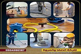 Photo of شركة تنظيف بالخرج الصفا والمروة 0502131079 خصم 35%