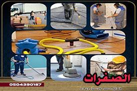 Photo of شركة الصفرات لتنظيف البيوت بالرياض О5О2131О79 خصم 35%