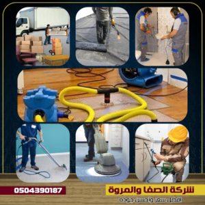 Photo of شركة تنظيف مساجد بالرياض О5О2131О79 خصم 35%