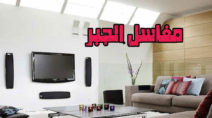 Photo of مغاسل الجبر بالرياض О5О2131О79 خصم 35%