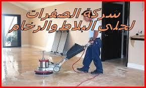 Photo of شركة الصفرات لجلى البلاط بالرياض باسعار ممتازة О5О2131О79 خصم 35%