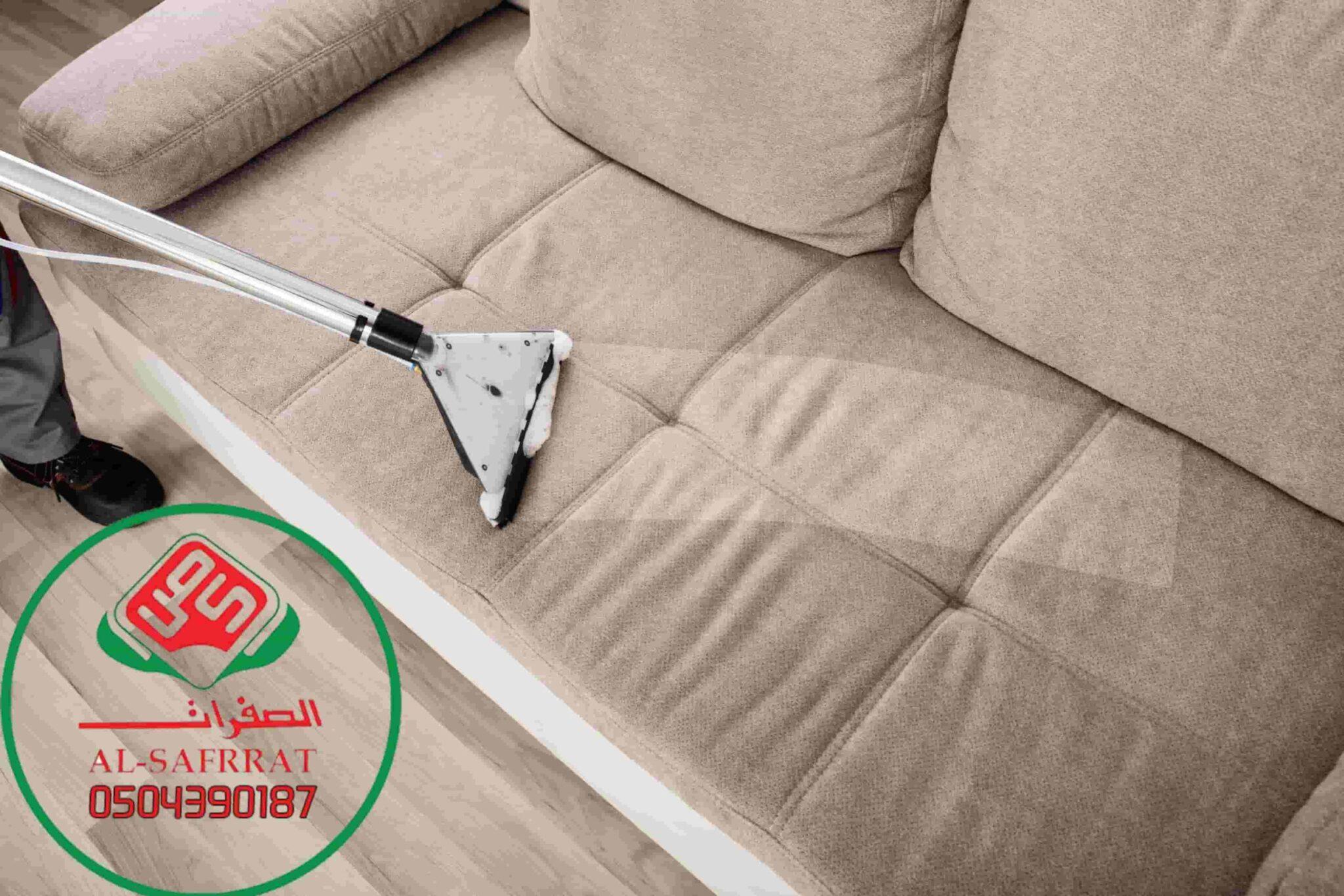 Photo of شركة الصفرات لتنظيف الكنب بالرياض О5О2131О79 خصم 35%