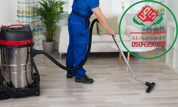 شركة الصفرات لتنظيف المنازل بالرياض