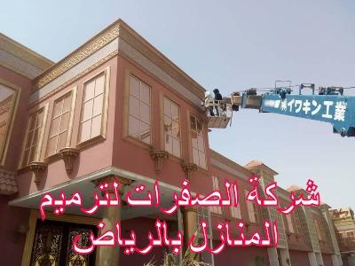Photo of شركة الصفرات لترميم المنازل بالرياض О5О2131О79 خصم 35%