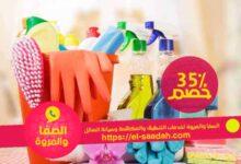 Photo of ارخص شركة تنظيف منازل بالرياض مجربة О5О2131О79 خصم 35%