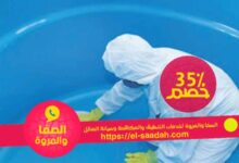 Photo of ارخص شركة تنظيف خزانات بالرياض О5О2131О79 خصم 35%