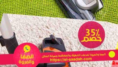 Photo of ارخص شركة تنظيف سجاد بالرياض О5О2131О79 خصم 35%
